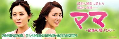 韓国ドラマ-ママ〜最後の贈り物〜.jpg