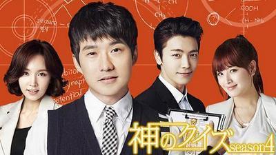 韓国ドラマ-神のクイズ シーズン4.jpg