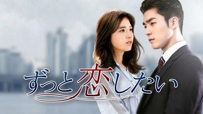 韓国ドラマ-ずっと恋したい-あらすじ.jpg