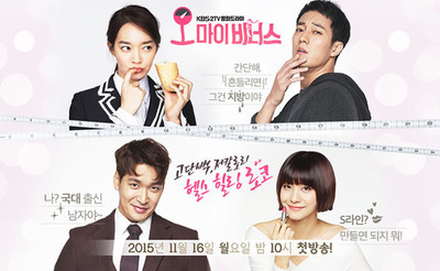 韓国ドラマ-オーマイビーナス-あらすじ.jpg