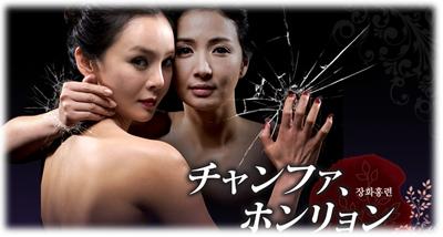 韓国ドラマ-チャンファ、ホンリョン.jpg