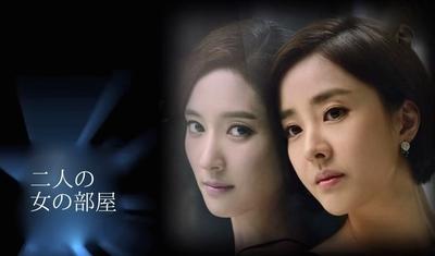 韓国ドラマ-二人の女の部屋-あらすじ.jpg