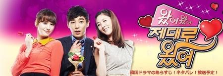 韓国ドラマ-来た来た、マジで来た-あらすじ.jpg