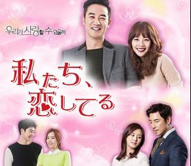 韓国ドラマ-私たち、恋してる.png
