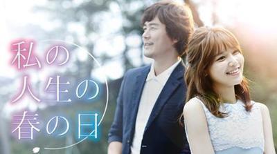 韓国ドラマ-私の人生の春の日.jpg