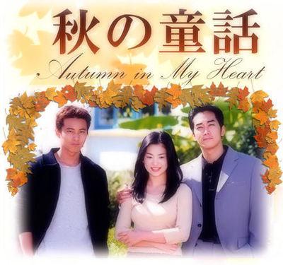 韓国ドラマ-秋の童話.jpg
