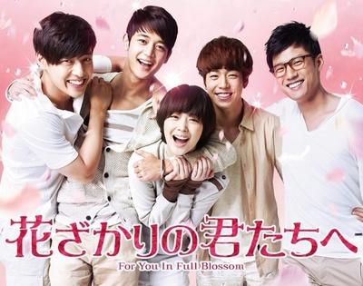 韓国ドラマ-花ざかりの君たちへ.jpg
