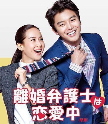 韓国ドラマ-離婚弁護士は恋愛中-あらすじ.jpg