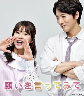 韓国ドラマ-願いを言ってみて.jpg